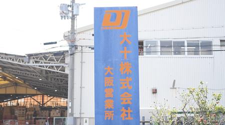 大阪営業所(門真センター)外観写真